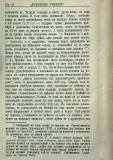 "сп. ""Домашен Учител"", 1889г., кн. 2, стр. 42"