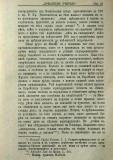 "сп. ""Домашен Учител"", 1889г., кн. 2, стр. 43"