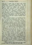 "сп. ""Домашен Учител"", 1889г., кн. 2, стр. 44"