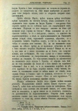 "сп. ""Домашен Учител"", 1889г., кн. 2, стр. 45"