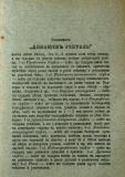 "сп. ""Домашен Учител"", 1889г., кн. 2, стр. 49"