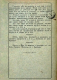 "сп. ""Домашен Учител"", 1889г., кн. 2, стр. 50"