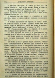 "сп. ""Домашен Учител"", 1889г., кн. 2, стр. 6"