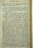 "сп. ""Домашен Учител"", 1889г., кн. 2, стр. 8"