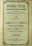 "сп. ""Домашен Учител"", 1889г., кн. 3, корица"