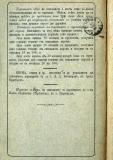 "сп. ""Домашен Учител"", 1889г., кн. 3 , увод"