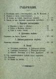 """сп. """"Домашен Учител"""", 1889г., кн. 3, съдържание"""