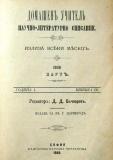 "сп. ""Домашен Учител"", 1889г., кн. 3 , стр. 2"