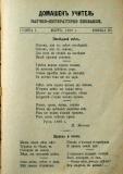 "сп. ""Домашен Учител"", 1889г., кн. 3 , стр. 3"