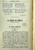 "сп. ""Домашен Учител"", 1889г., кн. 3 , стр. 4"