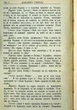 "сп. ""Домашен Учител"", 1889г., кн. 3 , стр. 6"