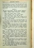 "сп. ""Домашен Учител"", 1889г., кн. 3 , стр. 8"
