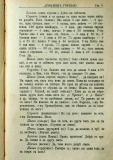 "сп. ""Домашен Учител"", 1889г., кн. 3 , стр. 9"