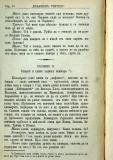 "сп. ""Домашен Учител"", 1889г., кн. 3 , стр. 10"