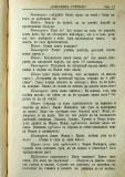 "сп. ""Домашен Учител"", 1889г., кн. 3 , стр. 11"