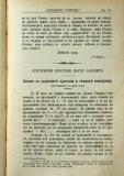 "сп. ""Домашен Учител"", 1889г., кн. 3 , стр. 12"