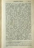 "сп. ""Домашен Учител"", 1889г., кн. 3 , стр. 15"