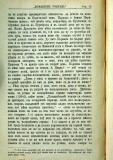 "сп. ""Домашен Учител"", 1889г., кн. 3 , стр. 16"