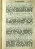 "сп. ""Домашен Учител"", 1889г., кн. 3 , стр. 17"