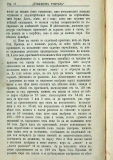 "сп. ""Домашен Учител"", 1889г., кн. 3 , стр. 18"