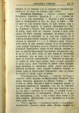 "сп. ""Домашен Учител"", 1889г., кн. 3 , стр. 39"