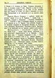 "сп. ""Домашен Учител"", 1889г., кн. 3 , стр. 40"