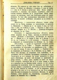 "сп. ""Домашен Учител"", 1889г., кн. 3 , стр. 41"