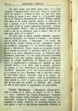 "сп. ""Домашен Учител"", 1889г., кн. 3 , стр. 44"