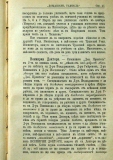 "сп. ""Домашен Учител"", 1889г., кн. 3 , стр. 45"