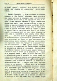 "сп. ""Домашен Учител"", 1889г., кн. 3 , стр. 46"