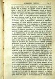 "сп. ""Домашен Учител"", 1889г., кн. 3 , стр. 47"