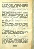 "сп. ""Домашен Учител"", 1889г., кн. 3 , стр. 48"