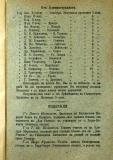 "сп. ""Домашен Учител"", 1889г., кн. 3 , стр. 49"