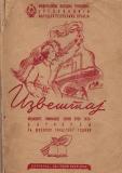 """Алманах на гимназия """"Йосиф Броз Тито"""", 1946/47, стр. 1, Цариброд"""