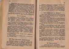 """Алманах на гимназия """"Йосиф Броз Тито"""", 1946/47,стр. 24-25, Цариброд"""