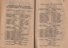 """Алманах на гимназия """"Йосиф Броз Тито"""", 1946/47,стр. 28-29, Цариброд"""