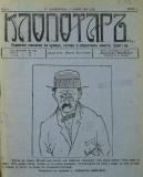 """в-к """"Клопотар"""", 1919, бр. 1, стр. 1"""