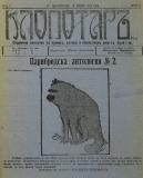 """в-к """"Клопотар"""", 1919, бр. 2, стр. 1"""