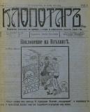 """в-к """"Клопотар"""", 1919, бр. 3, стр. 1"""