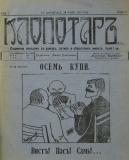 """в-к """"Клопотар"""", 1919, бр. 4, стр. 1"""
