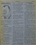 """в-к """"Клопотар"""", 1919, бр. 4, стр. 3"""