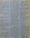"""в-к """"Клопотар"""", 1919, бр. 4, стр. 4"""