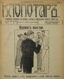 """в-к """"Клопотар"""", 1919, бр. 6, стр. 1"""