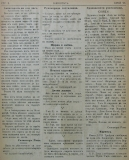 """в-к """"Клопотар"""", 1919, бр. 6, стр. 2"""