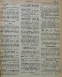 """в-к """"Клопотар"""", 1919, бр. 6, стр. 4"""