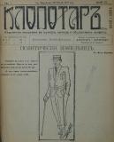 """в-к """"Клопотар"""", 1919, бр. 7, стр. 1"""