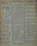 """в-к """"Клопотар"""", 1919, бр. 7, стр. 3"""
