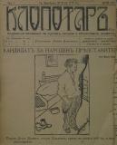 """в-к """"Клопотар"""", 1919, бр. 8, стр. 1"""