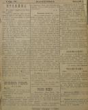 """в-к """"Клопотар"""", 1919, бр. 8, стр. 4"""
