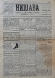 """в-к """"Нишава"""", 1909г., бр. 1, стр. 1"""